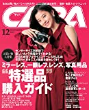 CAPA(キャパ) 2018年 12 月号 [雑誌]
