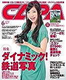 CAPA 2017年6月号 [雑誌]