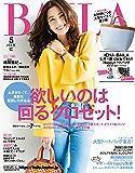 BAILA (バイラ) 2017年5月号 [雑誌]