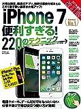 iPhone 7便利すぎる! 220のテクニック 改訂版 (2017年最新版)