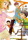 てぃ先生 6 (コミックフラッパー)