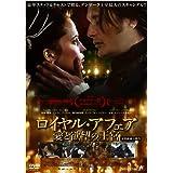 ロイヤル・アフェア 愛と欲望の王宮 [DVD]