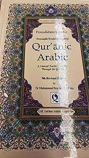 Towards Understanding Qur'nic Arabic: Elementary: A Manual Teaching