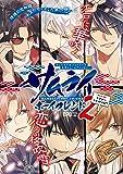 サムライボーイフレンド 2 (F-Book Selection)