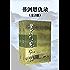 金庸作品集:书剑恩仇录(新修版)(全2册)