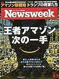 Newsweek (ニューズウィーク日本版) 2017年 9/5号 [王者アマゾン 次の一手]