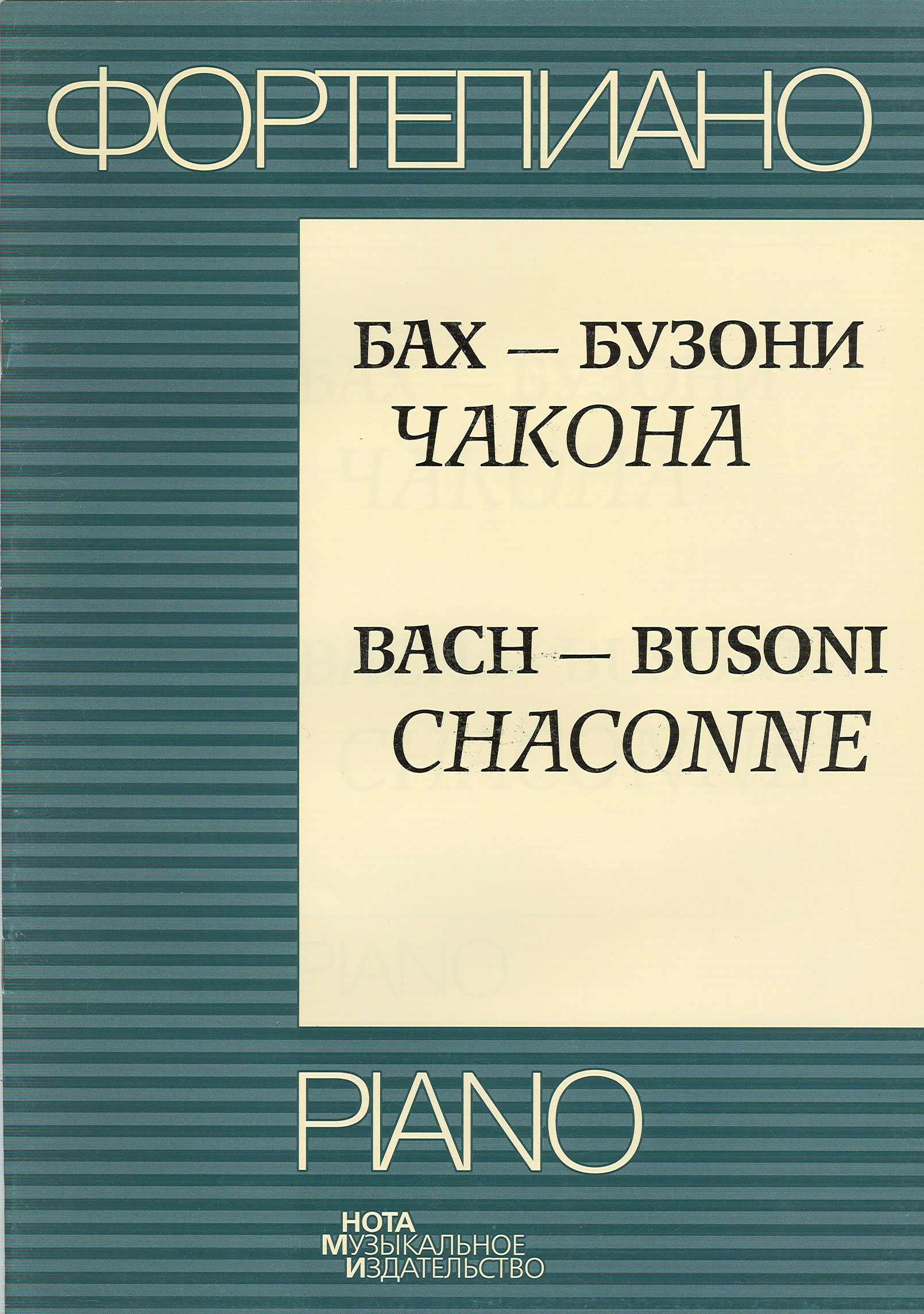 Read Online BACH - Chacona en Re menor (BWV:1004) para Piano (Busoni) pdf