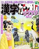 漢字カナオレ 2020年 02 月号 [雑誌]