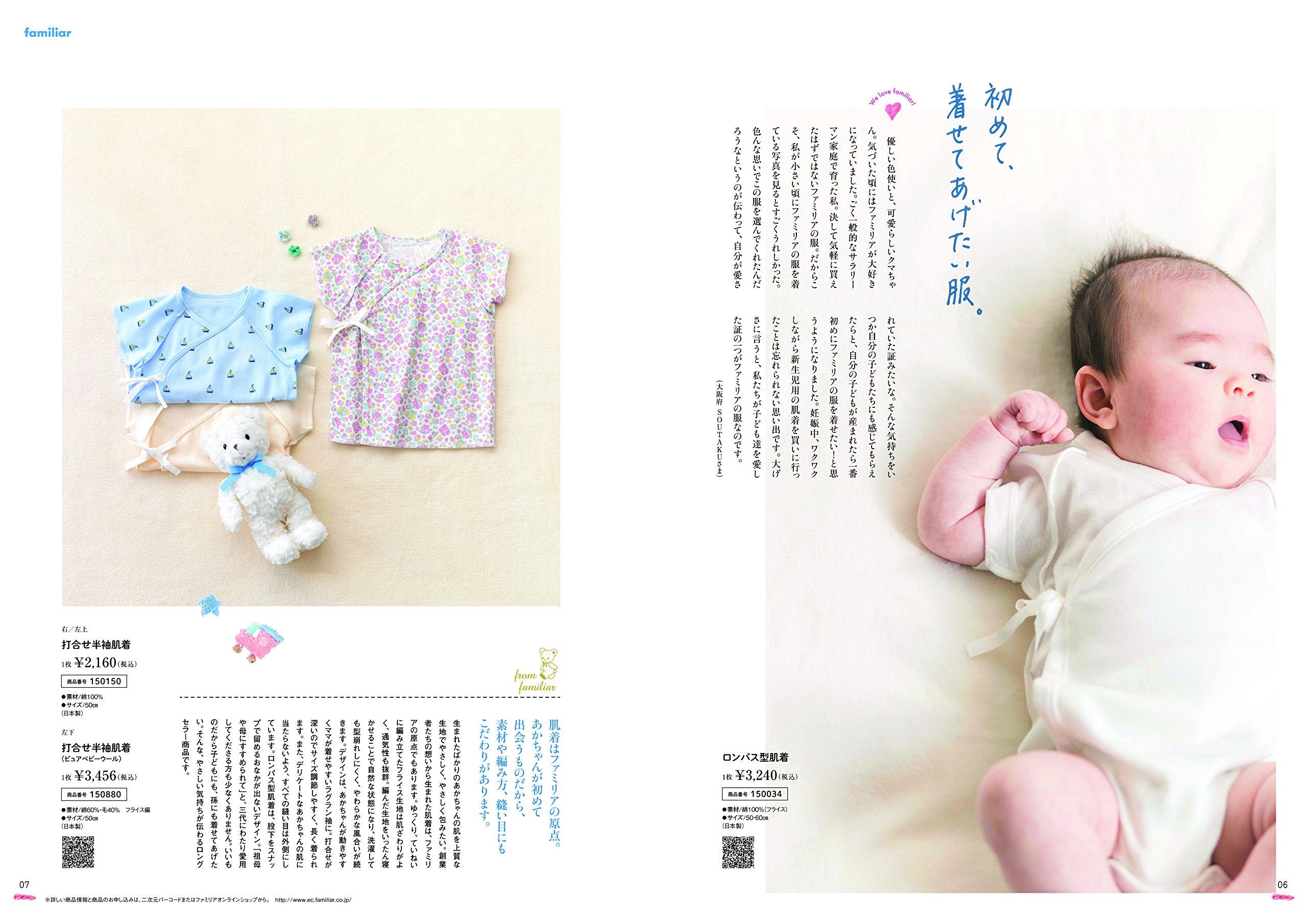 a7a9aef75fe3b familiar ファミリア  2017年春夏号 -ママのやさしさで選んだベビー服と雑貨のカタログ- ( カタログ )