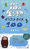 海の生き物 イラストクイズ100