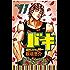 バキ(11) (少年チャンピオン・コミックス)