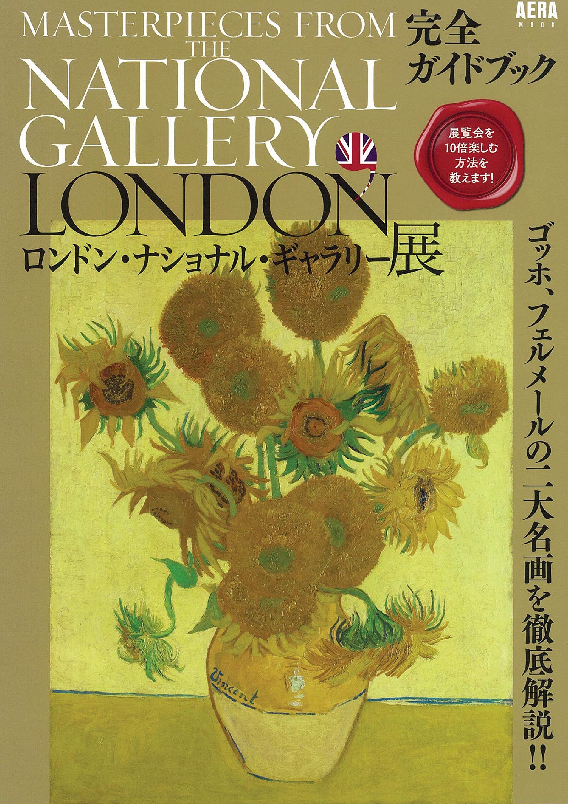 ギャラリー ロンドン 展 公式 ナショナル