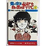青い空を,白い雲がかけてった (1) (少年チャンピオン・コミックス)