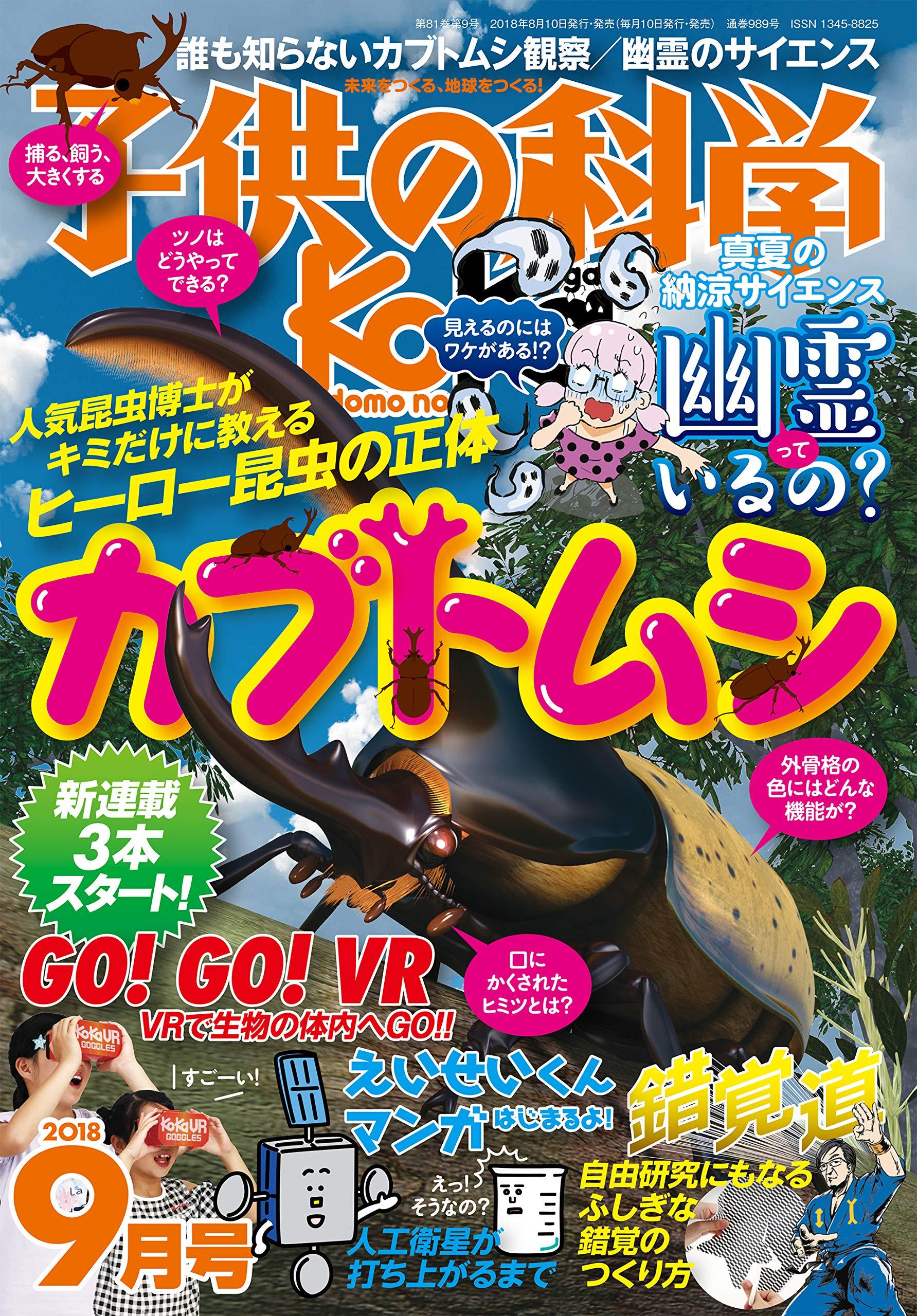 JAPANESE MAGAZINE Kids science 2018, September issue: Cheng