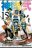 神さまの言うとおり弐(15) (週刊少年マガジンコミックス)