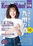 KyushuWalker九州ウォーカー 早春 2018 [雑誌]