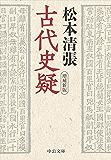 古代史疑 増補新版 (中公文庫)
