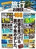 【お得技シリーズ044】 旅行お得技ベストセレクション (晋遊舎ムック)