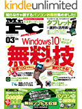 Mr.PC (ミスターピーシー) 2017年 3月号 [雑誌]