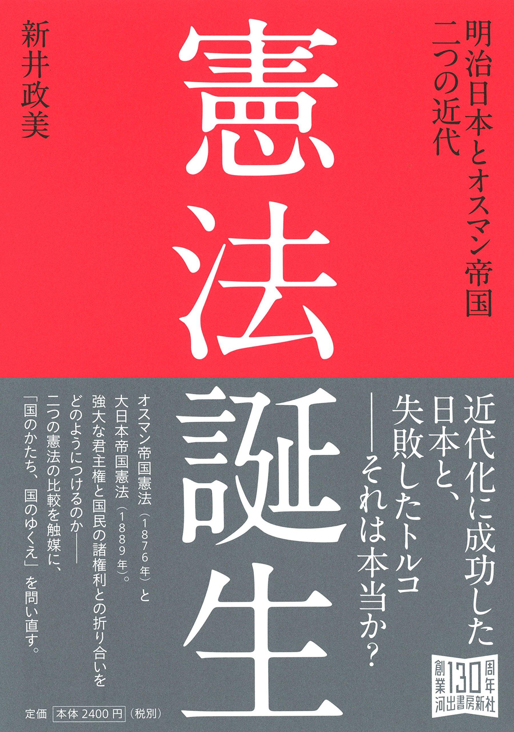 憲法 権利 国民 日本 大 帝国 の