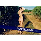 月刊太田莉菜 (SHINCHO MOOK 107)