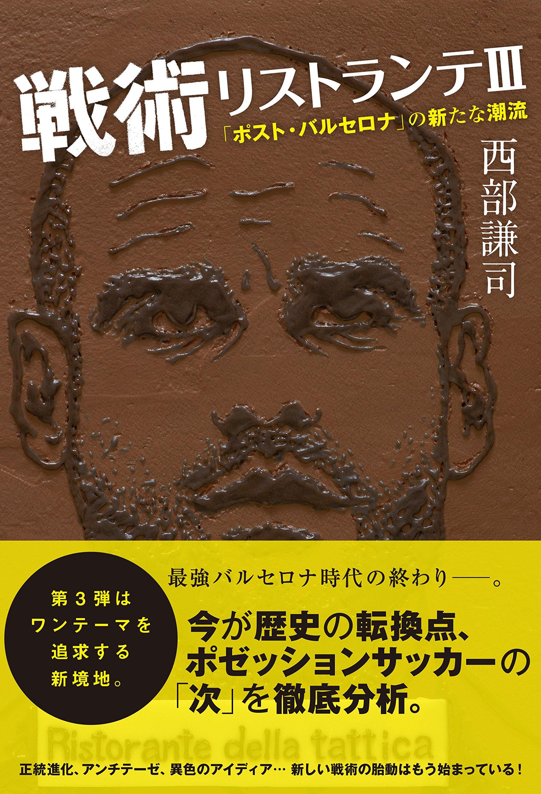 Senjutsu risutorante. 3 (Posuto baruserona no arata na choryu). ebook