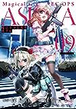 魔法少女特殊戦あすか 9巻 (デジタル版ビッグガンガンコミックス)
