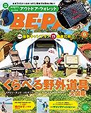 BE-PAL (ビーパル) 2018年 6月号 [雑誌]