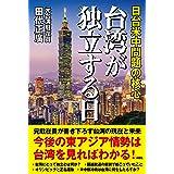台湾が独立する日 日台米中問題の核心