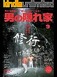 男の隠れ家 2017年 9月号 [雑誌]