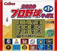 2020プロ野球チップス