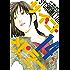 サイコメトラー(14) (ヤングマガジンコミックス)