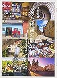 プラハ 迷宮の散歩道 改訂新版 (地球の歩き方gem STONE)