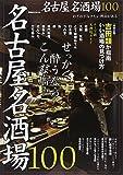名古屋名酒場100―せっかく酔うならこんな店… (ぴあMOOK中部)