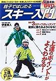 親子ではじめるスキー入門―用具の扱いからはじめてのターンまでを完全サポート (COSMIC MOOK)