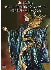 氷川きよし デビュー20周年記念コンサート~龍翔鳳舞~ in 日本武道館 [DVD]
