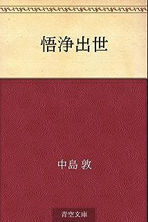 光と風と夢 わが西遊記 (講談社...