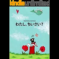 Watashi chisai (Japanese Edition)