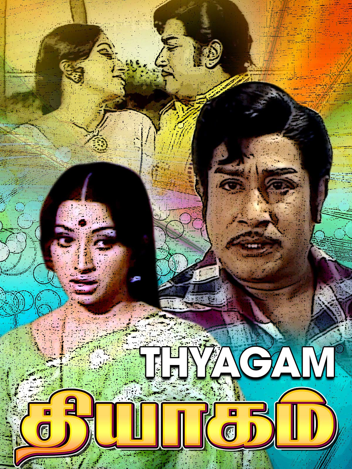 Thyagam
