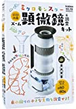 ミクロモンスター LED内蔵ズーム顕微鏡&調査キット (科学と学習PRESENTS)
