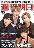 週刊朝日 2018年 11/16 号【表紙:NEWS】[雑誌]