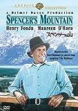 スペンサーの山 [DVD]