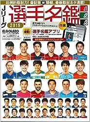 Jリーグ選手名鑑2019 J1・J2・J3 (エルゴラッソ特別編集) 雑誌