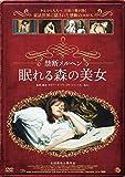 禁断メルヘン 眠れる森の美女 [DVD]