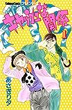 キャッシュな関係(1) (なかよしコミックス)