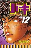 バキ(12) (少年チャンピオン・コミックス)