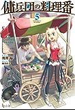 傭兵団の料理番 5 (ヒーロー文庫)
