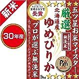 新米 30年産【プロが選ぶ無洗米】北海道 ゆめぴりか【お米マイスター厳選】一等米 5kg