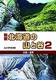 北海道の山と谷2