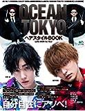 OCEAN TOKYO ヘアスタイルBOOK (エイムック 4309)